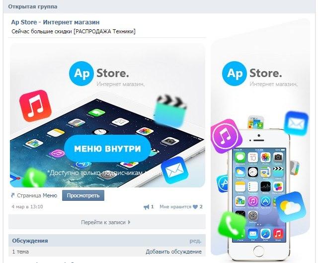 Дизайн группы интернет магазина - Ap Store