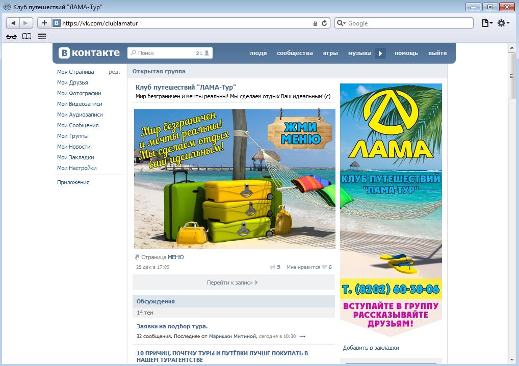 Дизайн вконтакте (ава+меню)