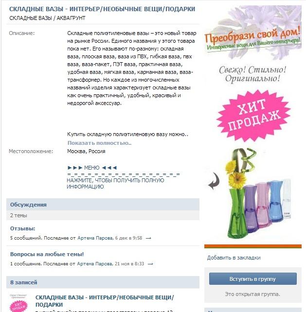 """Продвижения группы  """"СКЛАДНЫЕ ВАЗЫ """""""
