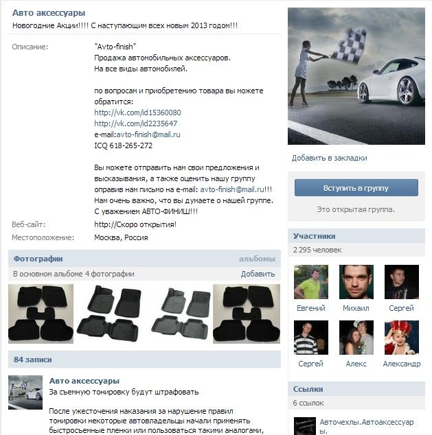 """Продвижения группы  """"Авто аксессуары """""""