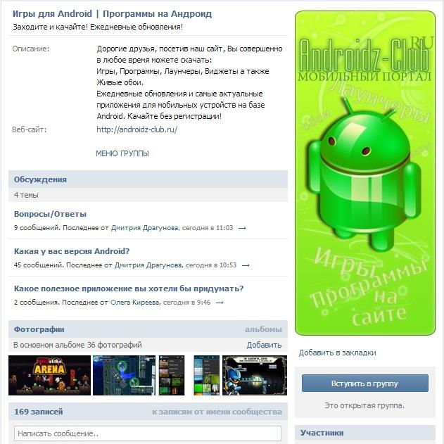 """Продвижения группы  """"Игры для Android"""""""