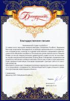 Отзыв ООО «Dehydrator Excalibur» - сайт под ключ