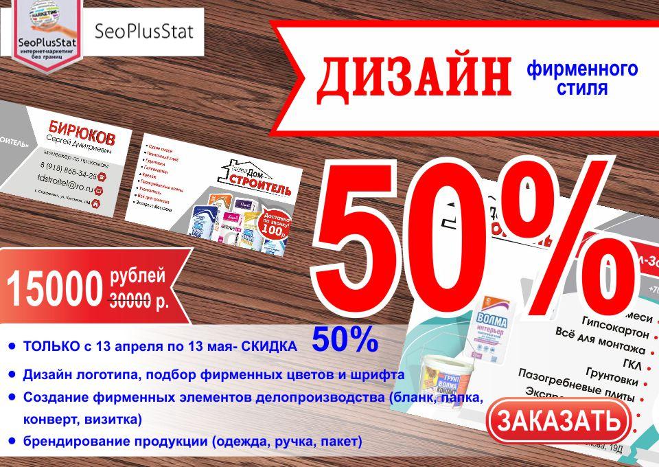 """Скидка на """"Фирменный стиль"""" - 50%"""