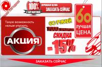 """АКЦИЯ """"ВСЁ ПО 60 РУБЛЕЙ""""!"""