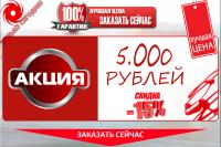 ЗА 5000 РУБЛЕЙ