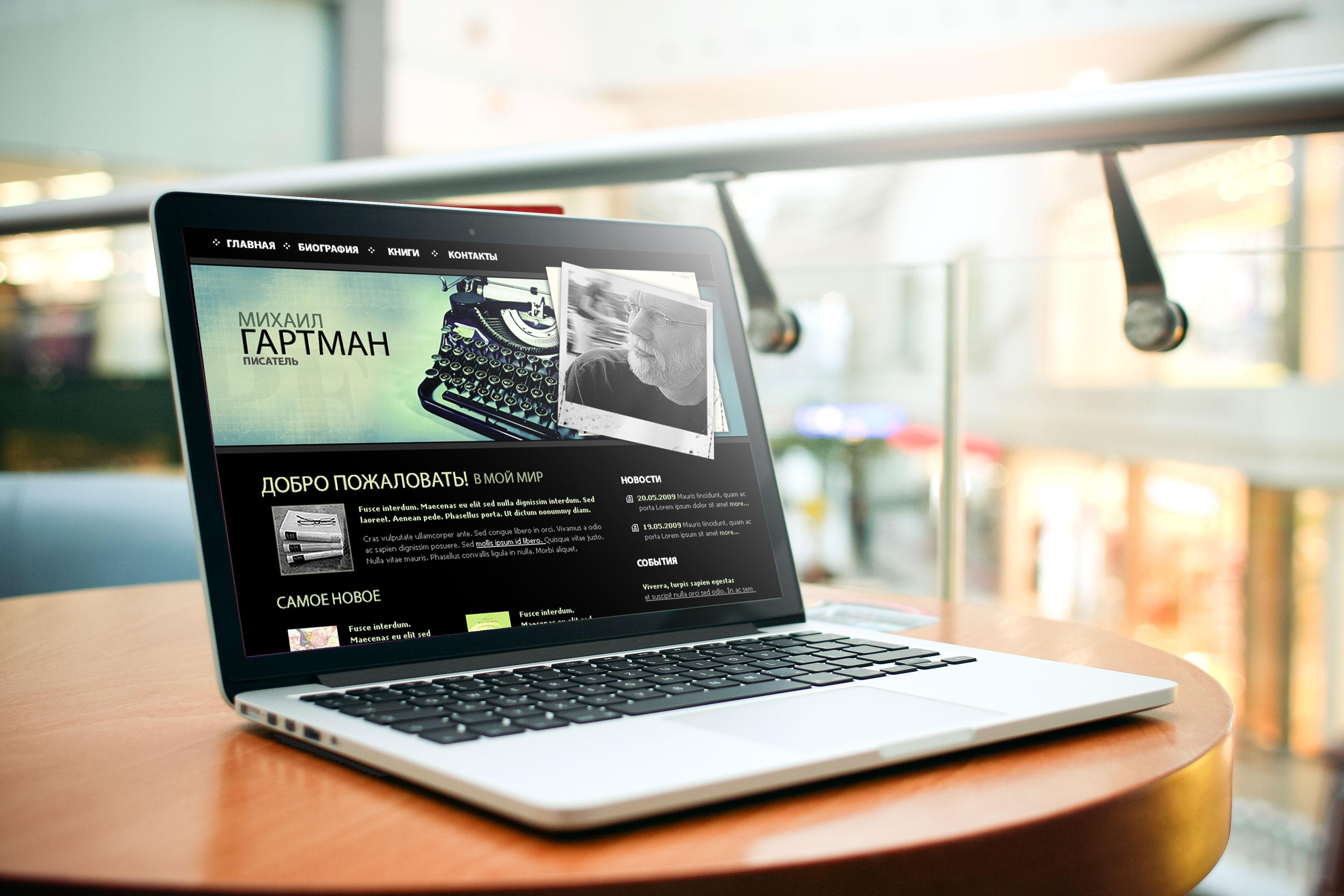 Дизайн сайта писателя