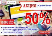 Скидка 50% на создание дизайна для сайта