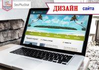 Дизайн сайт по туризму