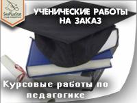 Ученические работы на заказ