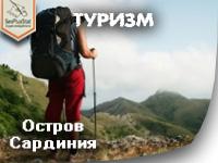 Туризм