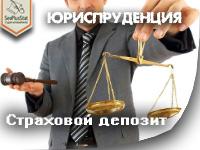 Юридическая тематика