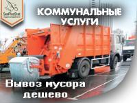 Чистота города