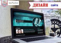 Дизайн сайта радиостанции