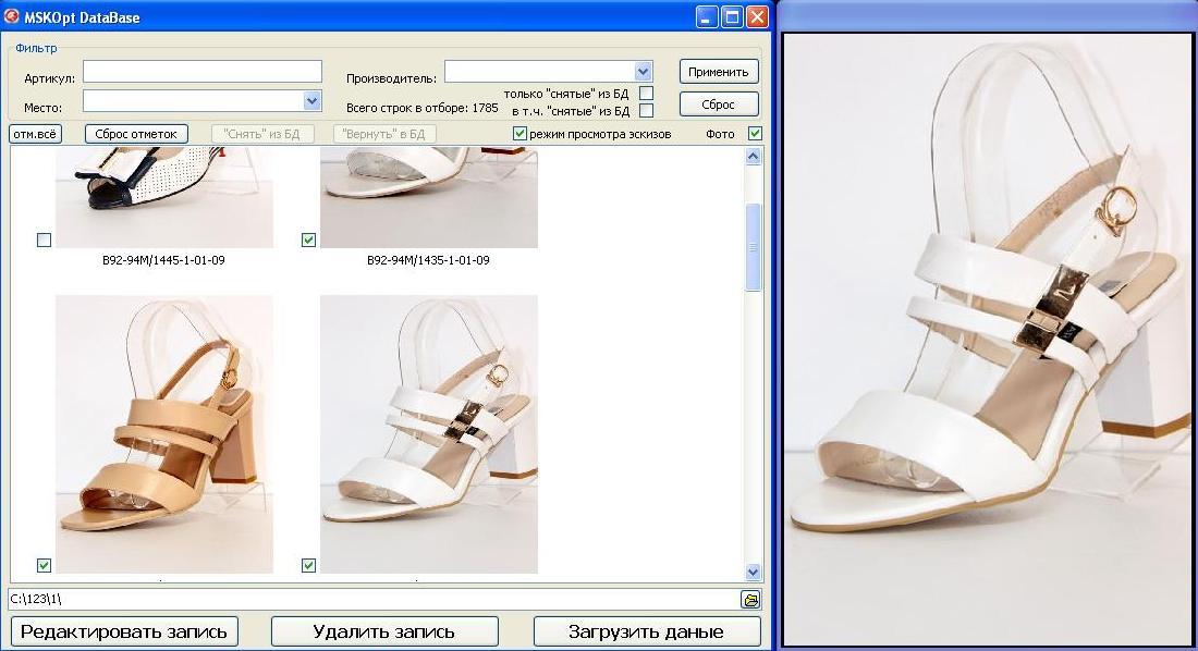 Складской учет обувной компании