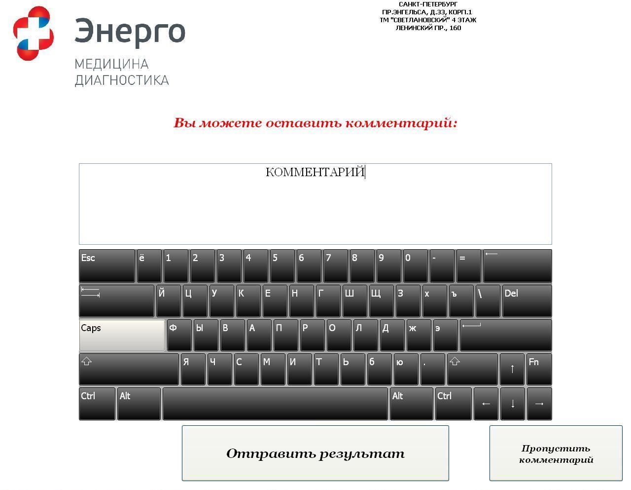 Опросник для терминалов мед.центра
