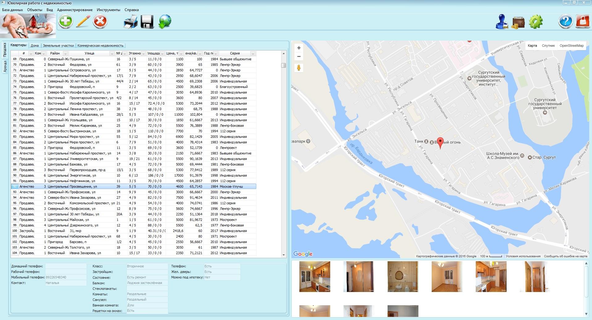 Программный комплекс для агенств недвижимости
