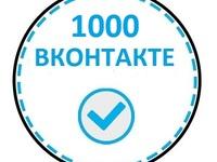 Акция 1000 живых подписчиков в вк и 300 лайков с гарантией от списания и бана!