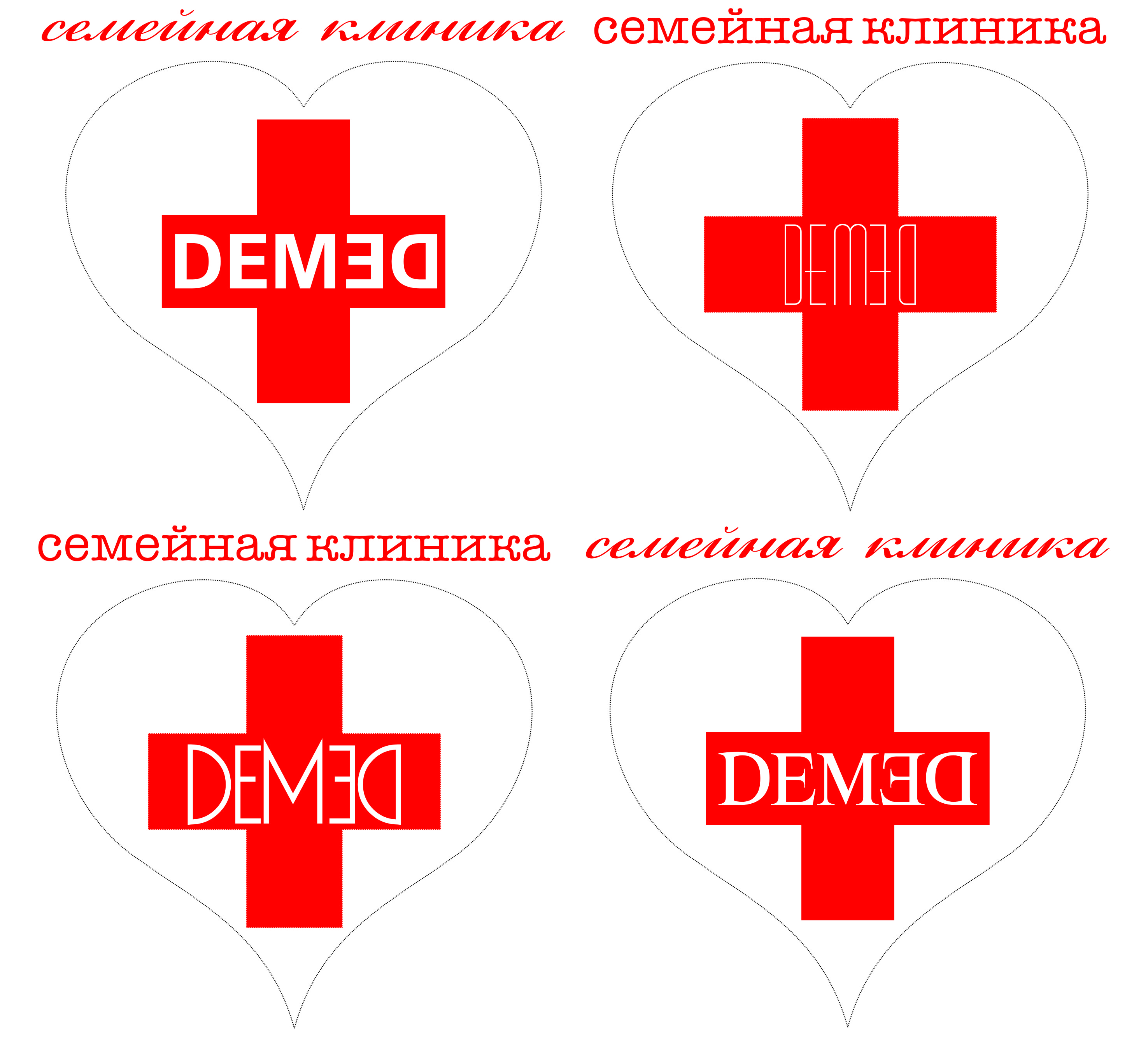 Логотип медицинского центра фото f_4175dc685e3ea002.jpg