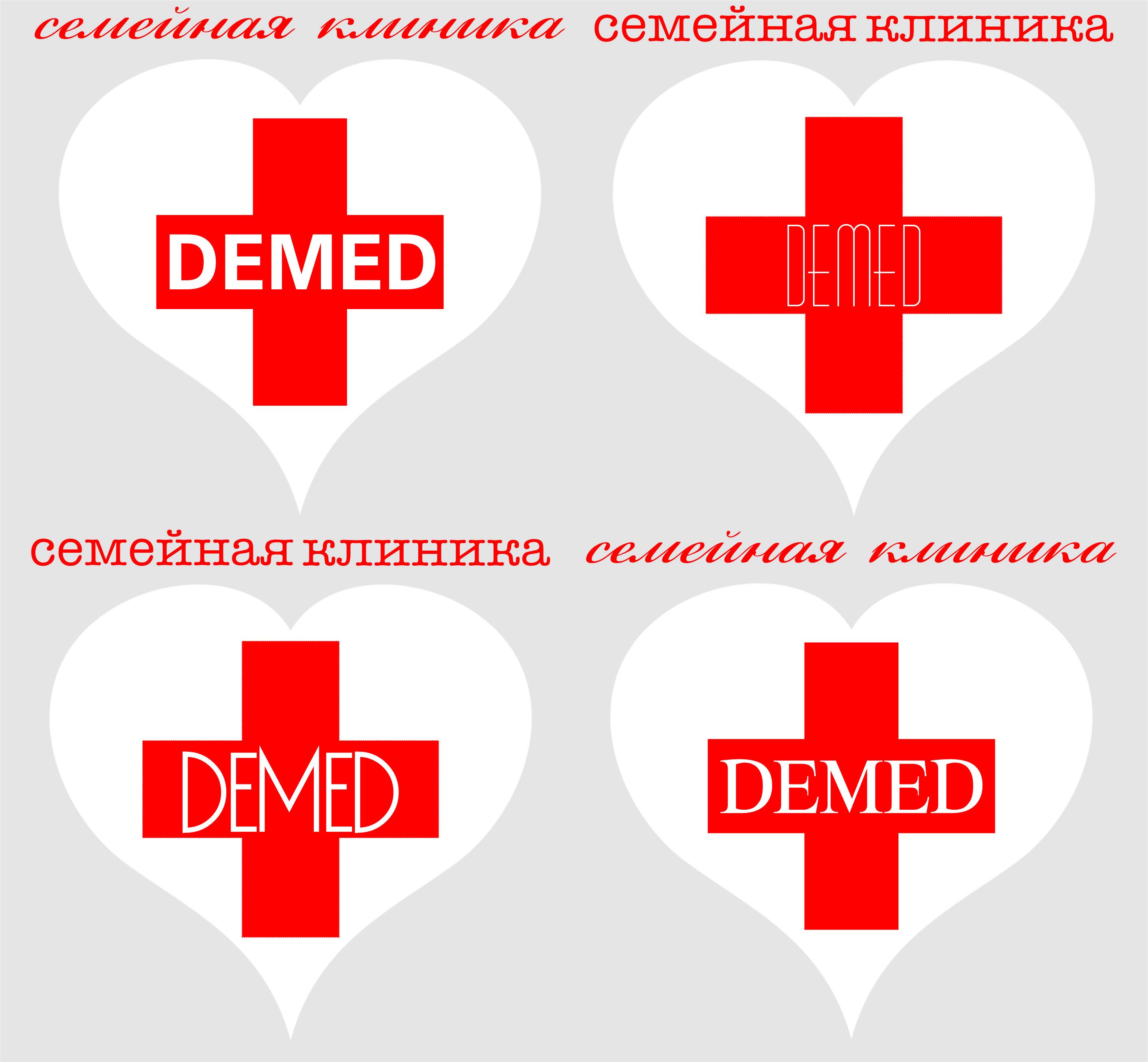 Логотип медицинского центра фото f_4425dc685dd2fdcb.jpg