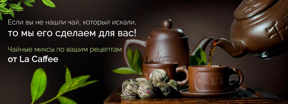 чайные миксы