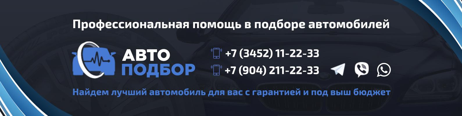 ВК обложка Автоподбор