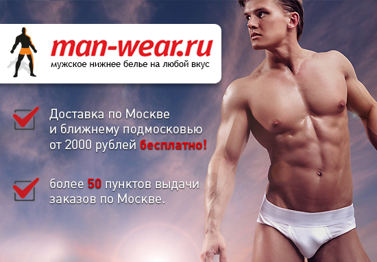 manwear