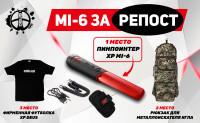 MI-6 за репост