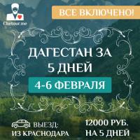 ИНСТА Кавказ