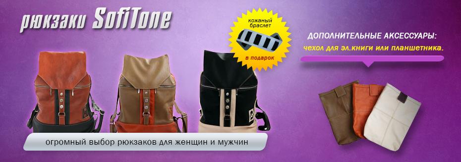 сумки2