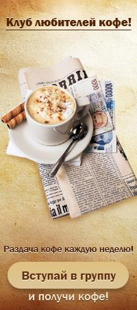 Ава группы Кофе