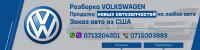 Обложка VW
