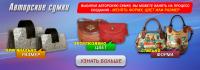 сумки1