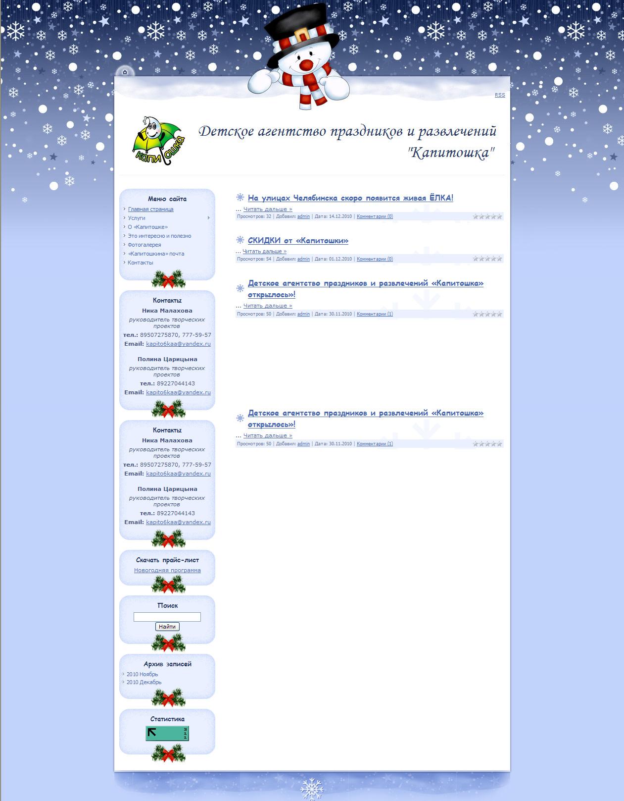 Детское агентство праздников