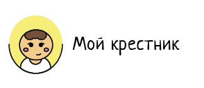 Логотип для крестильной одежды(детской). фото f_0825d4c2207db0c1.png