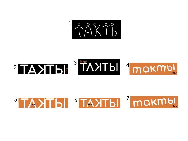 """Bar """"ТАКТЫ""""  (создание логотипа и подбор шрифта) фото f_1235d4ebc83bf248.png"""