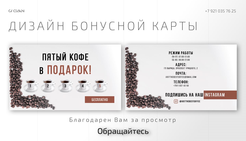 Дизайн бонусной карты для кофейни