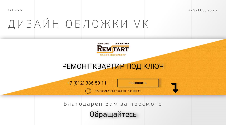 Дизайн баннера по ремонту квартир для ВКонтакте