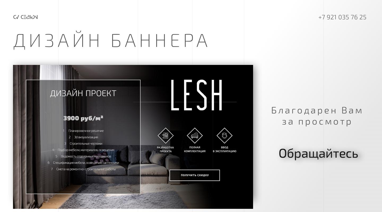 Дизайн баннера по дизайну интерьеров