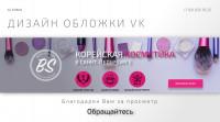 Дизайн баннера корейской косметики для ВКонтакте