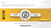 Дизайн обложки барбершопа для ВКонтакте
