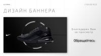 Дизайн баннера кроссовок Nike для интернет-магазина