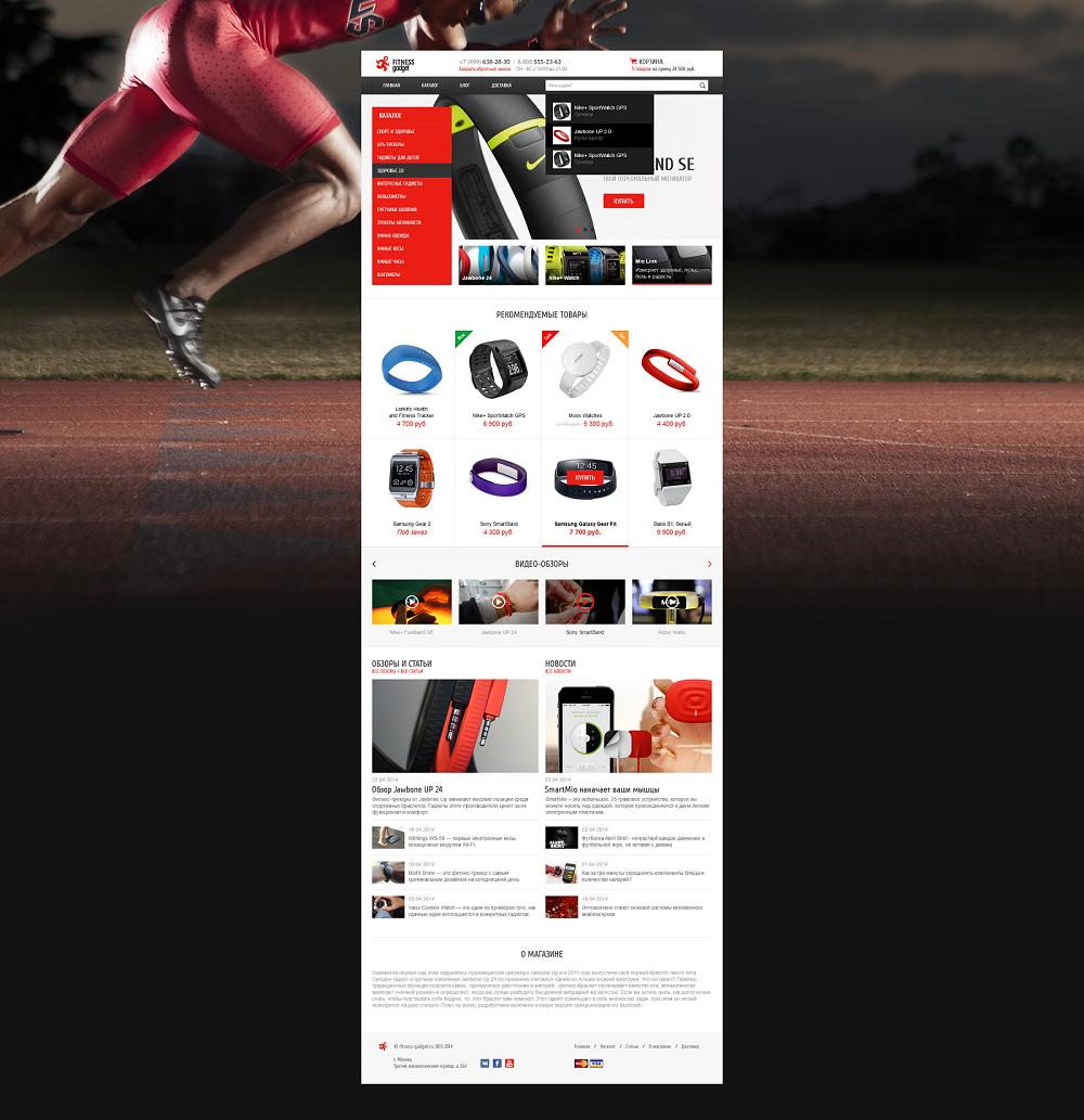 Интернет магазин электроники для спорта - Joomla 2.5