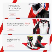 Баннеры Moto