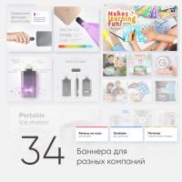 34 баннера + инфографика