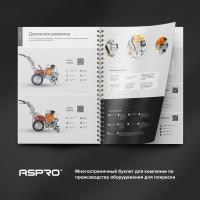 Буклет Aspro