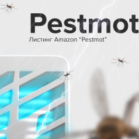 Листинг Pestmot