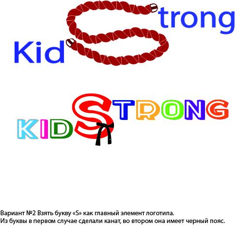 Логотип для Детского Интернет Магазина StrongKids фото f_0635c6d6b3da809c.jpg