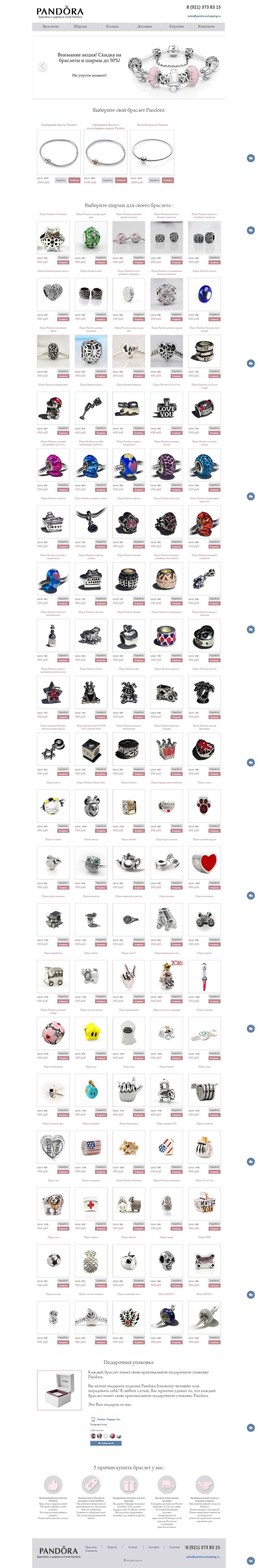 Сайт каталог - Браслеты и шармы в стиле Pandora