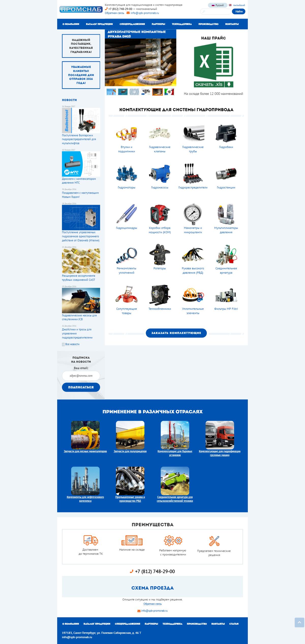 """Корпоративный сайт """"ПРОМСНАБ""""- Комплектующие для гидроцилиндров и систем гидропривода"""