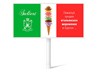 Дизайн / разработка билборда